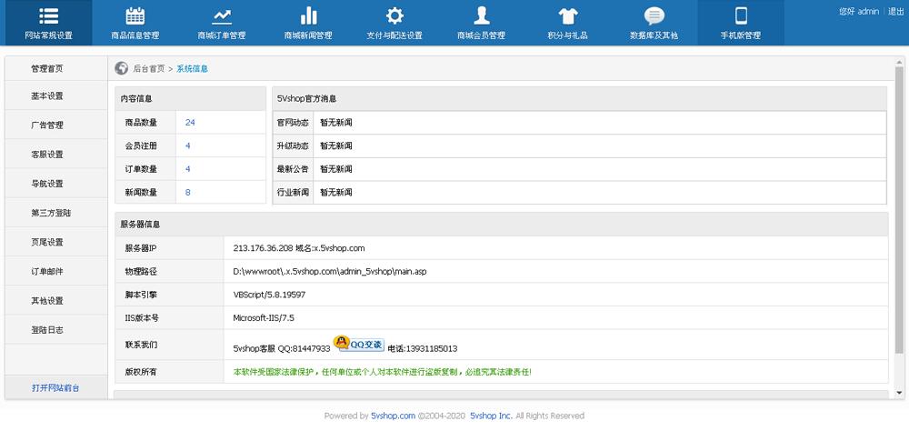 5vShop商城系统V1.0